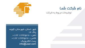 طرح لایه بازکارت ویزیت شرکت 194