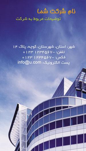 طرح لایه باز کارت ویزیت شرکت 61